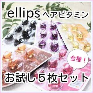 エリップス洗い流さないヘアビタミン6粒シート