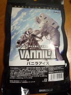 宇宙食バニラアイス