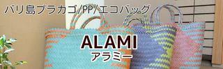 バリ島プラカゴバッグ【アラミー】